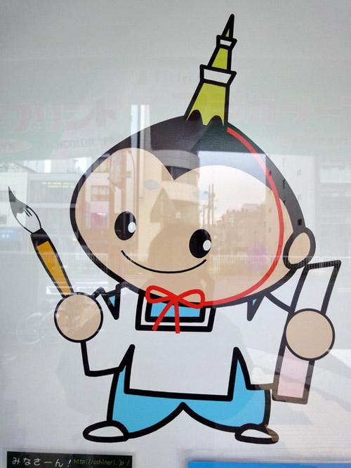 la nueva mascota de moda en Japón, Oshinarikun